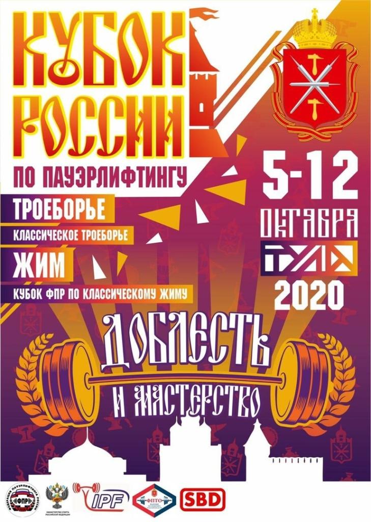Кубок-России-по-пауэрлифтингу-2020